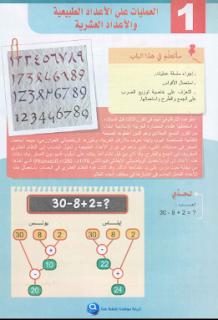 النسخة الأصلية لكتاب الرياضيات للثانبة math-livre-scolaire-