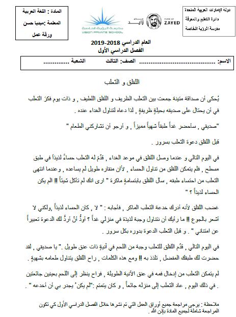 ورقة عمل اللقلق والثعلب في اللغة العربية للصف الثالث