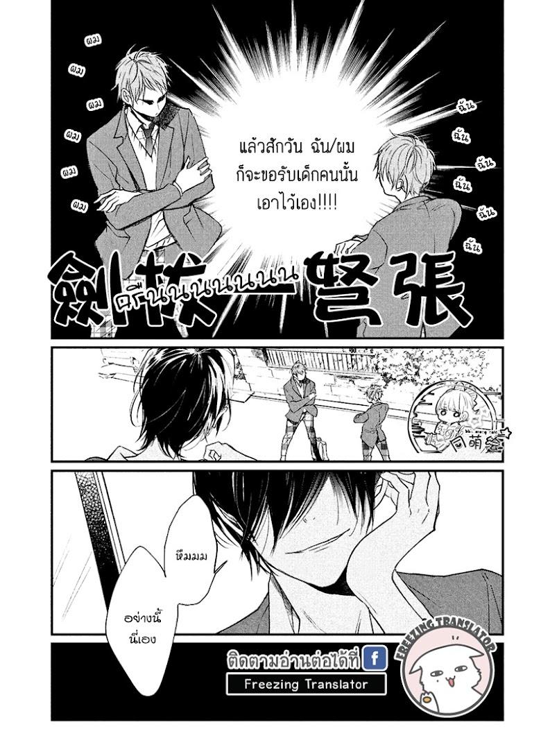 Inuwashi Momo wa Yuruganai - หน้า 9