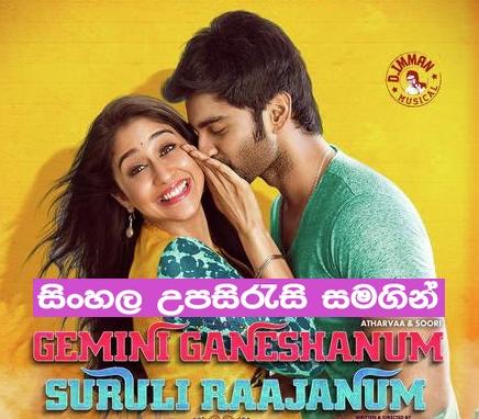 Sinhala sub - Gemini Ganeshanum Suruli Raajanum