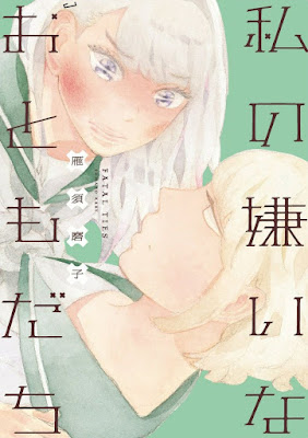 私の嫌いなおともだち [Watashi no Kirai na Otomodachi] rar free download updated daily