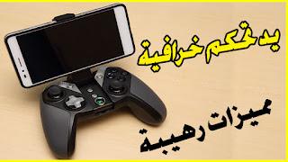 مراجعة يد التحكم GameSir G4s الخاصة بالهواتف والحواسيب بمميزات خرافيو تعرف عليها الان