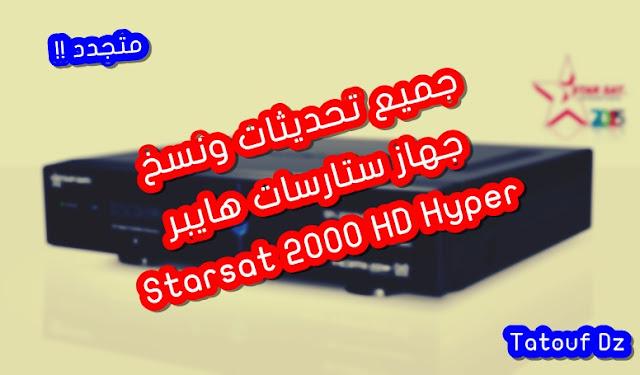 اخر تحديث لجهاز ستارسات هايبر لشهر مارس  Nouvelle Mise à jour STARSAT HD SR-2000HD HYPER 30-03-2020 v2.58