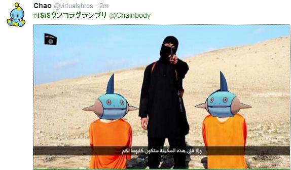 ISIS holding Marshtomp hostage, Pokémon Japanese