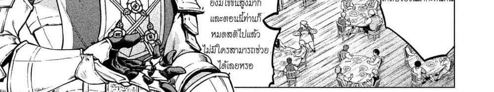อ่านการ์ตูน Henkyou no Roukishi - Bard Loen ตอนที่ 5 หน้าที่ 28