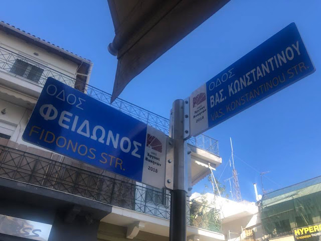Νοικοκυρεμένα πράγματα: Νέες πινακίδες ονοματοθεσίας οδών στο Άργος
