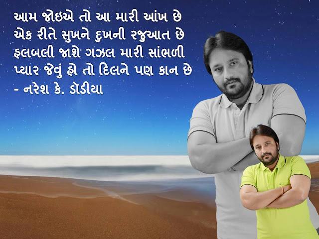 प्यार जेवुं हो तो दिलने पण कान छे Gujarati Muktak By Naresh K. Dodia