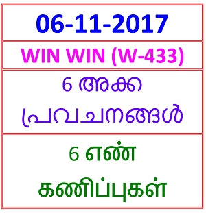06 NOV 2017 WIN WIN (W-433) 6 NOS PREDICTIONS