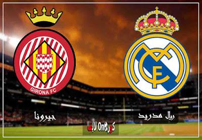 بث مباشر مباراة ريال مدريد وجيرونا اليوم بث حي