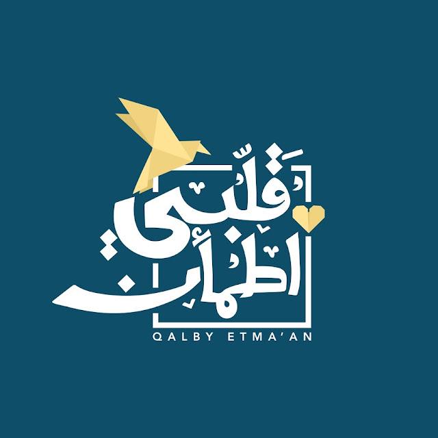 متابعة جميع حلقات برنامج قلبي أطمأن Qalby Etmaan - من هو مقدم برنامج قلبي إطمأن  تفاصيل حلقات برنامج قلبي اطمأن كامل الأكثر مشاهدة علي مواقع التواصل الإجتماعي