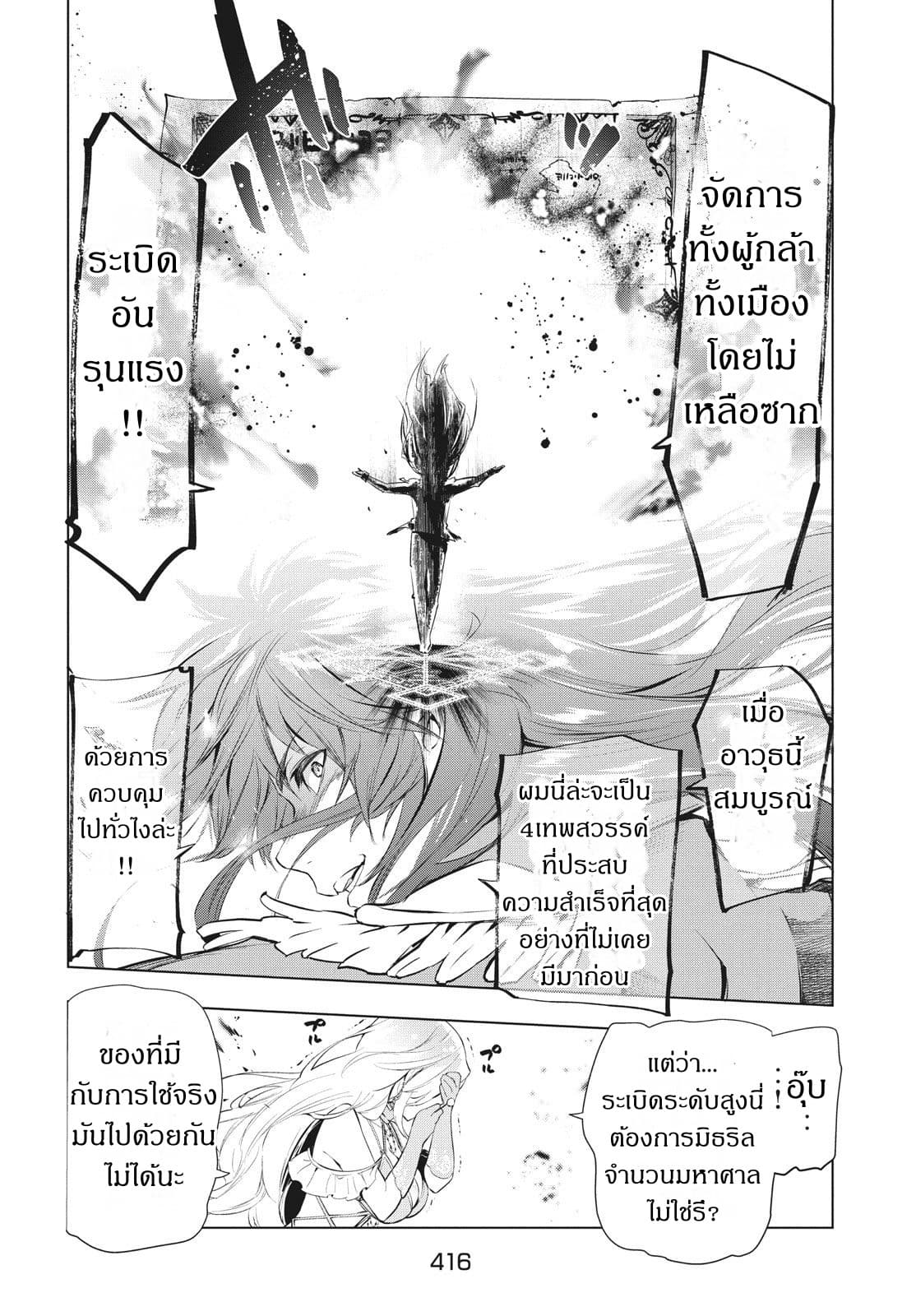 อ่านการ์ตูน Kaiko sareta Ankoku Heishi (30-dai) no Slow na Second ตอนที่ 7.1 หน้าที่ 5