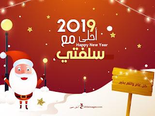 صور 2019 احلى مع سلفتى