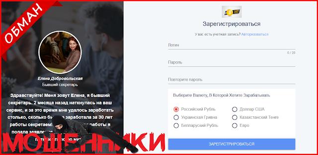 [Лохотрон] Информационный портал Fast Money bucuni.live Отзывы, развод на деньги! Заработать в Интернет