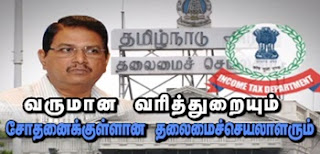 Sathiyam Sathiyame 21-12-2016 Sathiyam Tv