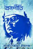 http://banglabookspdf.blogspot.com/2017/04/bonogeeti-by-kazi-nazrul-islam.html