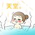 【遊記】一起裸體泡湯吧!日本大眾澡堂體驗