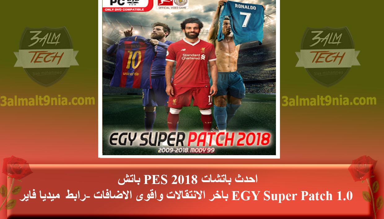 احدث باتشات PES 2018 باتش EGY Super Patch 1.0 باخر الانتقالات واقوى الاضافات -رابط ميديا فاير