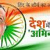 #Abhinandan आपका अभिनंदन -