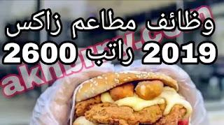 وظائف مطاعم زاكس Zack's بمصر راتب يبدأ من 2600 ج