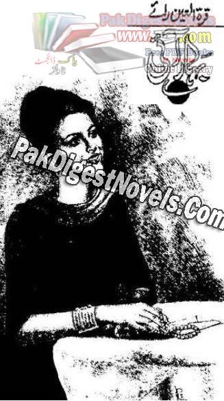 Bahar Aai By Qurat Ul Ain Raye Pdf Download