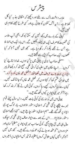 Allama Dehshat nat novel ~ Free English and urdu Books