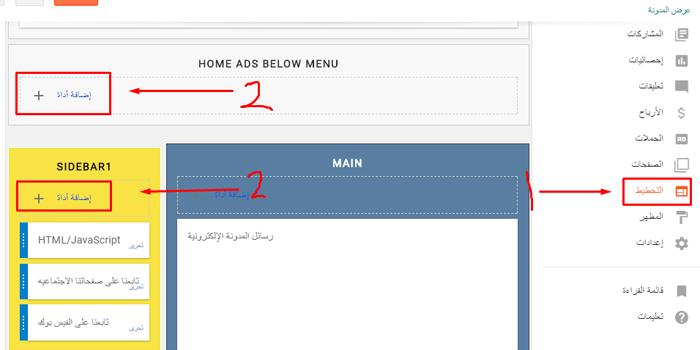 كيف اضع اعلانات جوجل ادسنس في المدونة