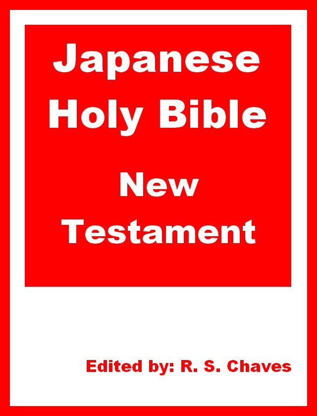 Free Bible - Gospel to All Nations: Japanese Holy Bible - 聖書 EPUB