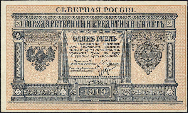 North Russia paper money 1 Ruble banknote 1919