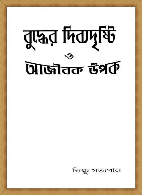 Buddher Divya Dristi O Ajivaka Upaka By Ven. Bhikkhu Satyapal