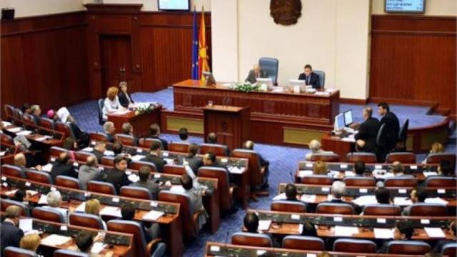 """Σκόπια: Σε """"Διασπορά"""" αναφέρεται το τελικό κείμενο της συνταγματικής αναθεώρησης"""