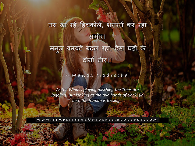 hindi poem on morning, manas madrecha, asian girl, woman flower sunshine, girl nature spring, beautiful girl in nature forest, simplifying universe, self-help inspiration blog