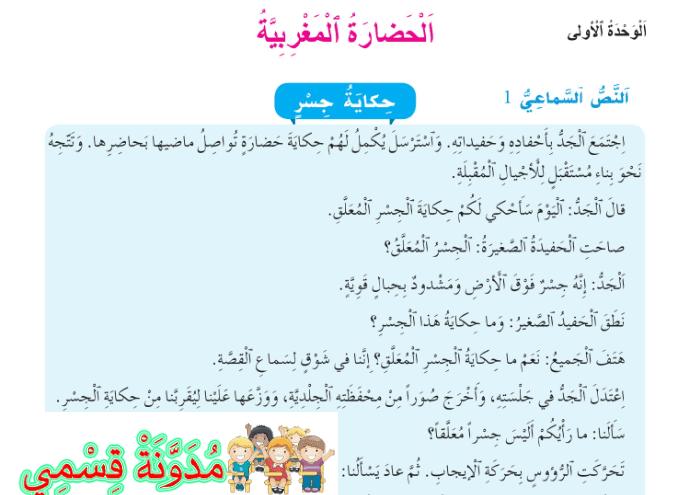 النص السماعي : حكاية جسر للواضح في اللغة العربية للمستوى الرابع ابتدائي