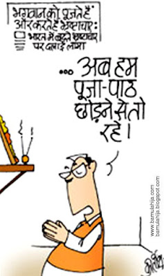 indian political cartoon, corruption cartoon, corruption in india, India against corruption