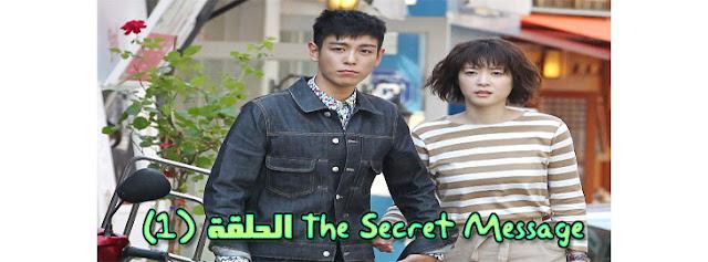 الرسالة السرية الحلقة 1 Series The Secret Message Episode