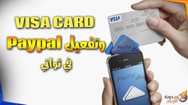 تفعيل  PayPal