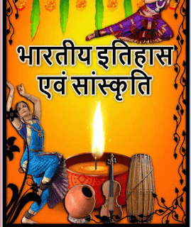 Indian-History-And-Culture-PDF-In-Hindi