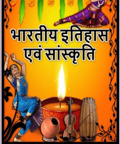 भारतीय इतिहास और संस्कृति पीडीऍफ़ पुस्तक | Indian History And Culture PDF In Hindi