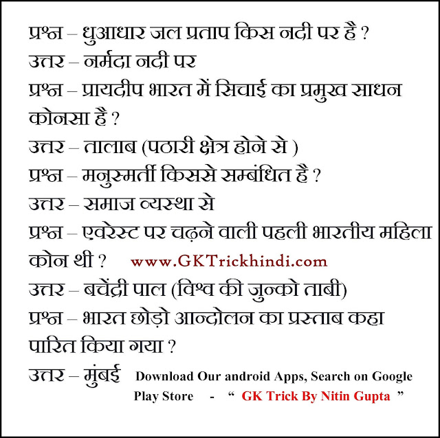 gk in hindi question answer free download