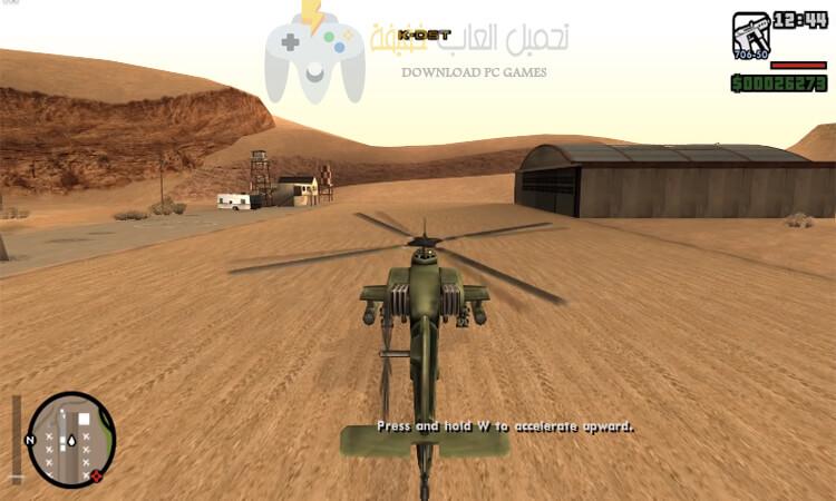 تحميل لعبة GTA San Andreas من ميديا فاير بحجم صغير