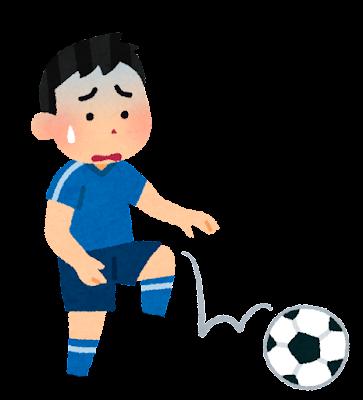 スポーツのスランプのイラスト(サッカー)