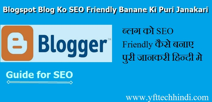Blogspot Blog Ko SEO Friendly Banane Ki Puri Janakri,Blog ko SEO Friendly Banane Ke Fayde