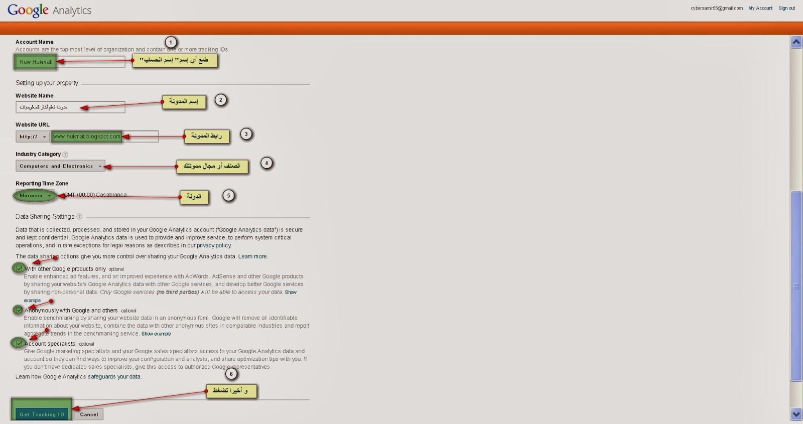 شرح لكيفية تركيب Google Analytics على مدونات البلوجر و الووردبريس Google+analytic3