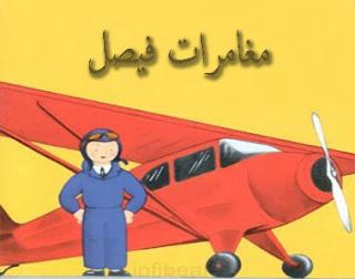 مغامرات الطيار فيصل