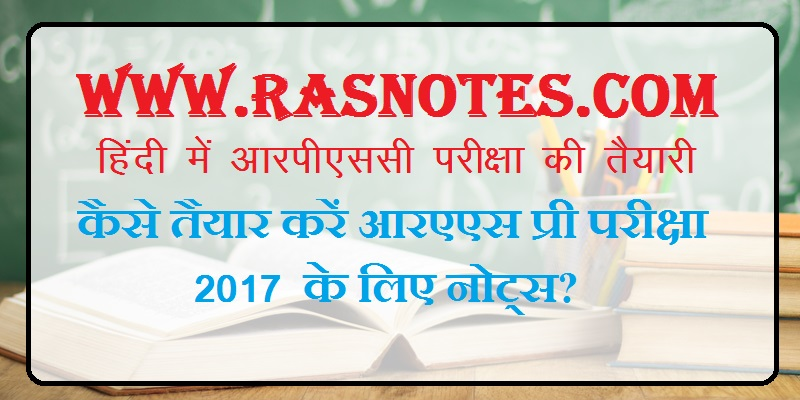 How to Prepare Notes for RAS Pre Exam-2017