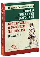 Амонашвили Ш.А. Основы гуманной педагогики. Кн. 10. Воспитание и развитие личности