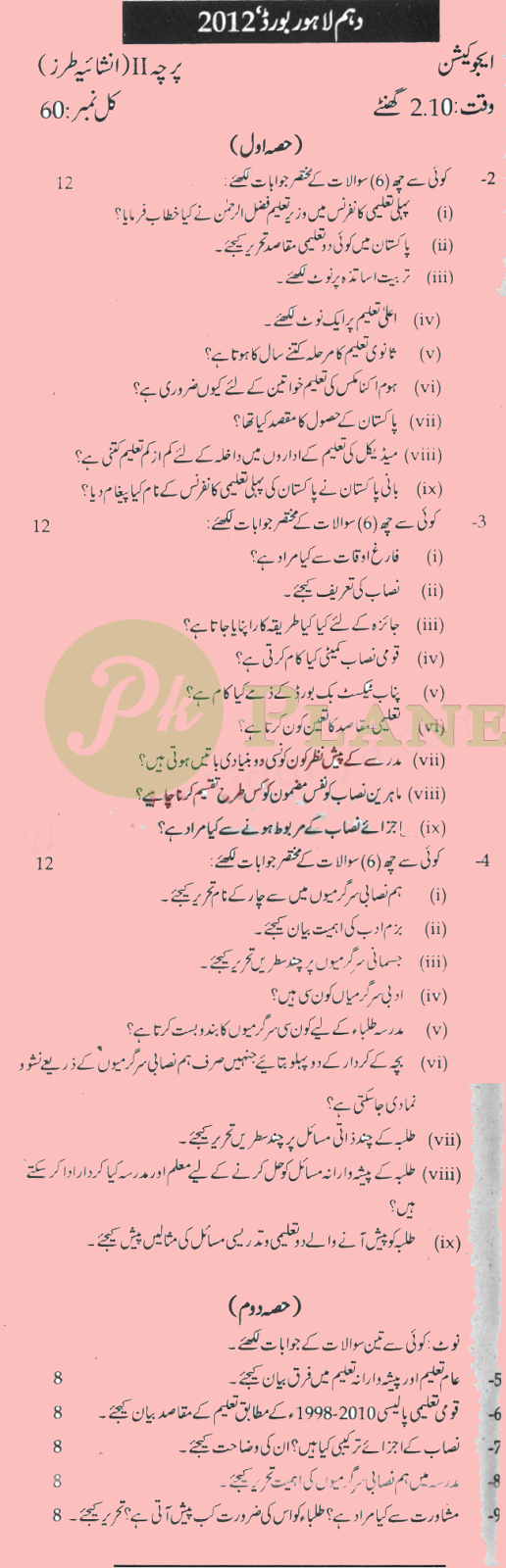 Past Papers of Education 10th Class Lahore Board 2012