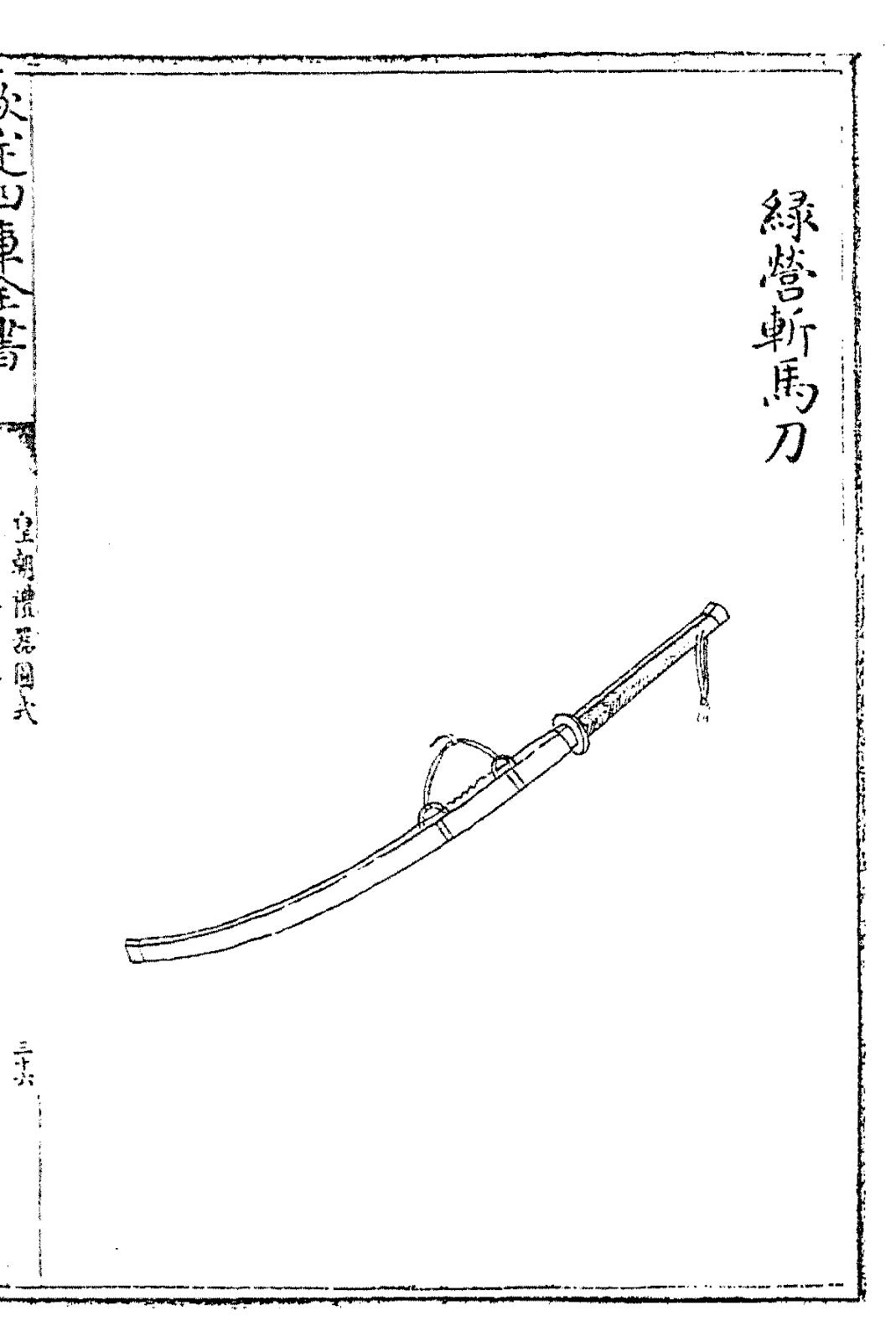 Chinese Zhanmadao