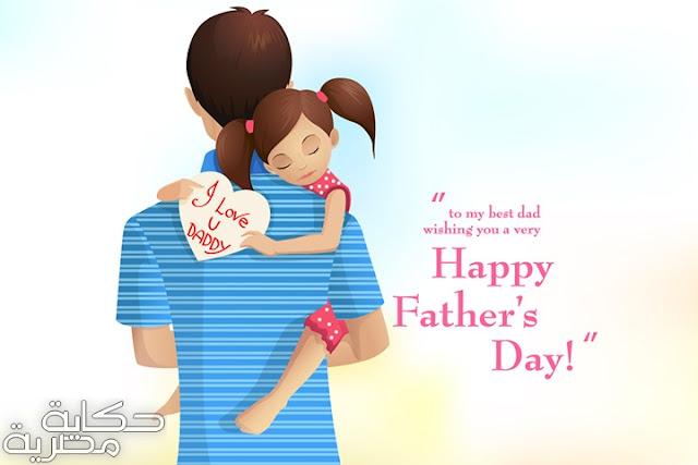 يوم الأب .. جوجل تحتفل بـ عيد الأب العالمي 2018 Father's Day تهنئة عيد الاب