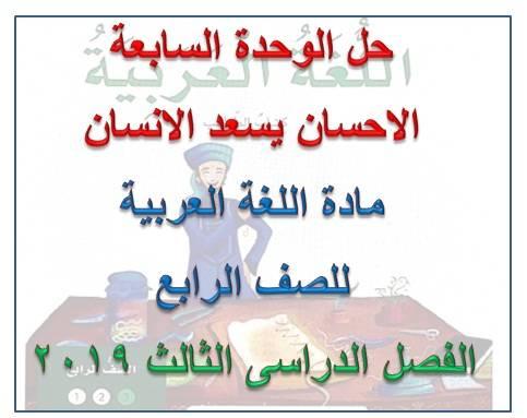حل كتاب اللغة العربية للصف الرابع فصل ثالث2019 - مدرسة الامارات