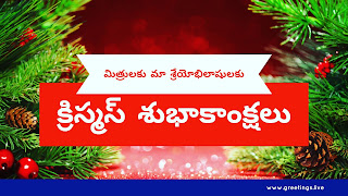 Merry Christmas wishes in Telugu